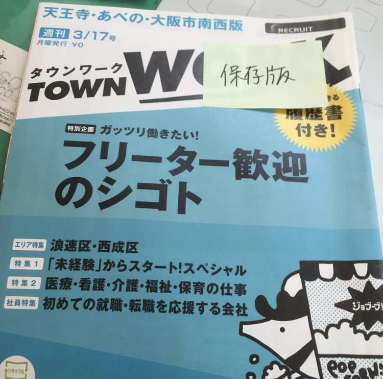 大阪 市 タウンワーク